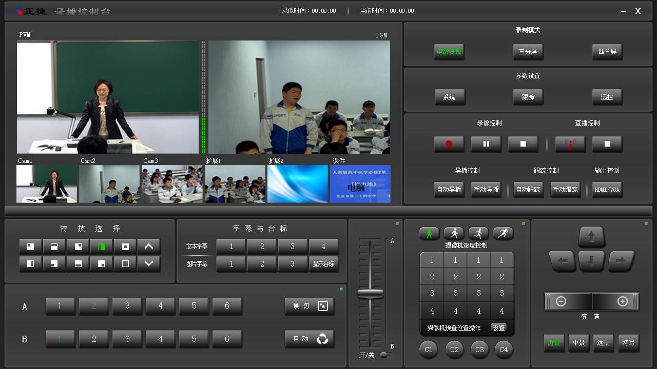同三维视频录播软件tswvideo_视频录播软件_视频录播软件
